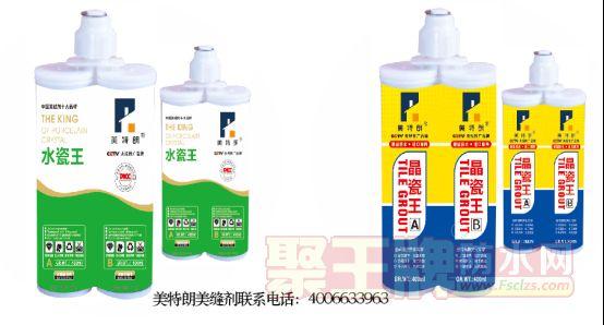 美特朗防水:美特朗美缝剂产品性能极好,而且环保健康