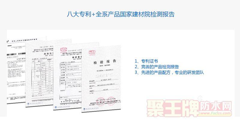 万象防水招商加盟_09.jpg