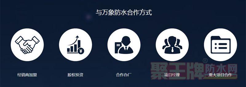 万象防水招商加盟_12.jpg