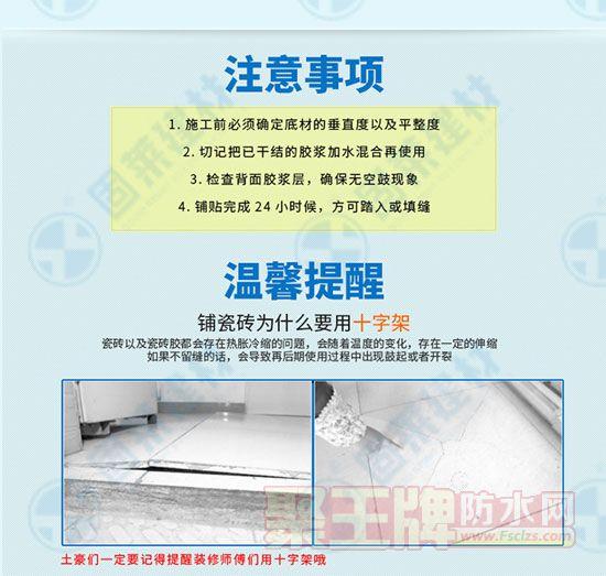 固莱背涂胶II代 (强力瓷砖粘结剂)