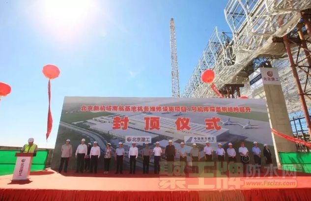 """""""超级工程""""北京新机场防水建设 除了东方雨虹还有谁?"""