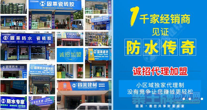 固莱建材经销商店铺开遍全中国.png