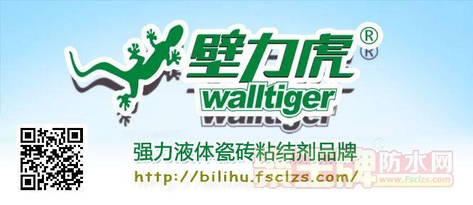 广东壁力虎强力液体瓷砖粘结剂品牌