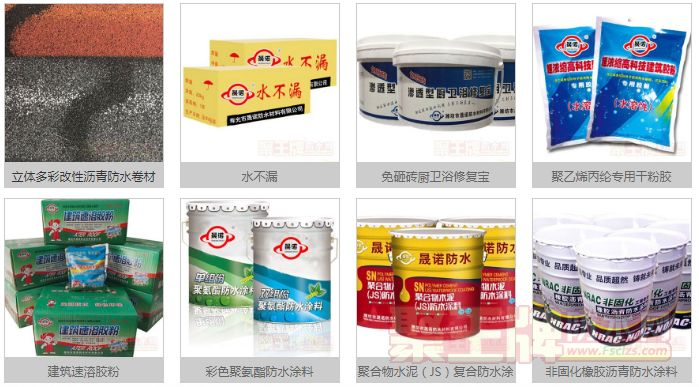 潍坊市晟诺防水材料有限公司入驻聚王牌防水平台,网络宣传我们有一套