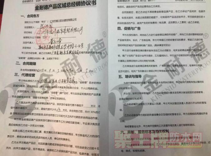 恭喜 柳州市融水县董总正式加入金耐德建材的大家庭.png