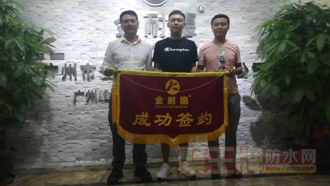 王牌喜报:中山市周总正式加入金耐德建材的大家庭