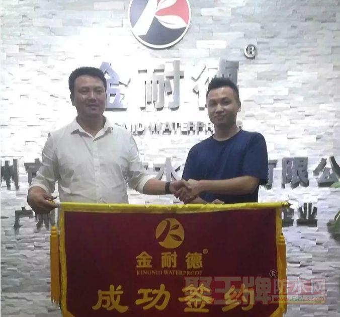 王牌喜报:中山市周总正式加入金耐德建材的大家庭.png