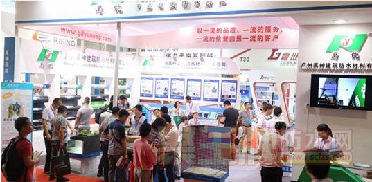 禹能防水参加第五届中国(广州)国际屋面防水展.png