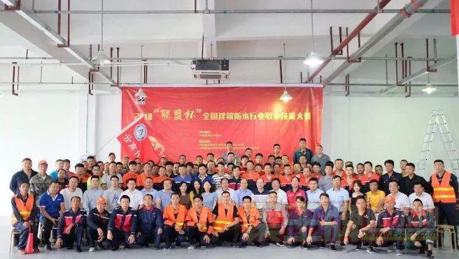 祝贺蜀羊防水何雷明晋级全国建筑防水行业职业技能大赛总决赛