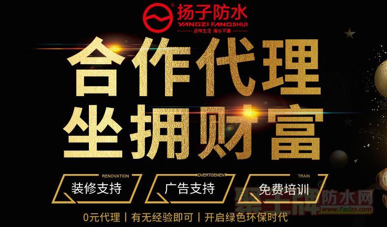 恭喜扬子防水携手聚王牌共同开拓网络防水市场 携手共赢.png