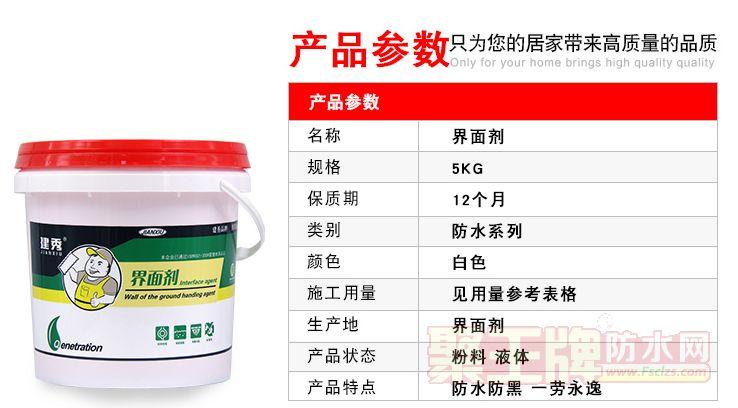 建秀界面剂怎么样?建秀界面剂多少钱一桶 价格贵不贵?