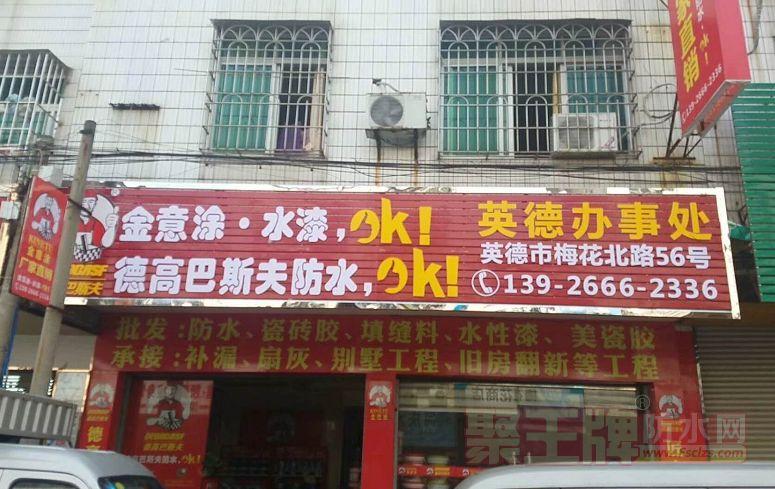 广东省英德防水涂料店 祝贺德高巴斯夫英德防水总代理签约开店