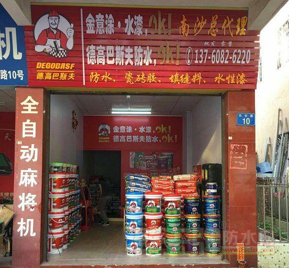 广东南沙总代理  南沙买防水看看德高巴斯夫南沙防水店
