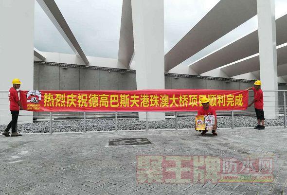 德高巴斯夫防水合作施工案例:港珠澳大桥项目