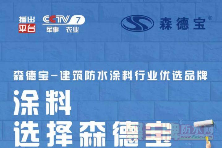 聚王牌防水网热烈祝贺森德宝 荣登CCTV-7品牌展播!