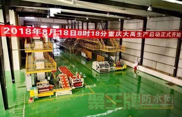 年产防水卷材2800万平方米,防水涂料2万吨!辽宁大禹西南生产基地正式启动