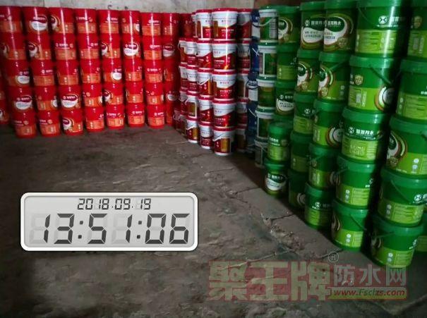 新品上市 |固莱防水涂料系列固水宝