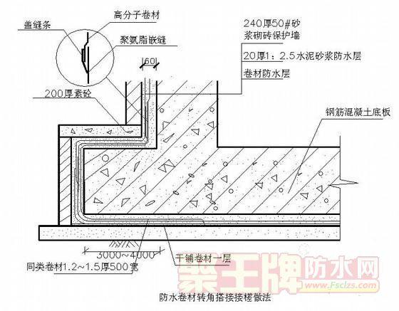 防水卷材转角搭接接搓做法图