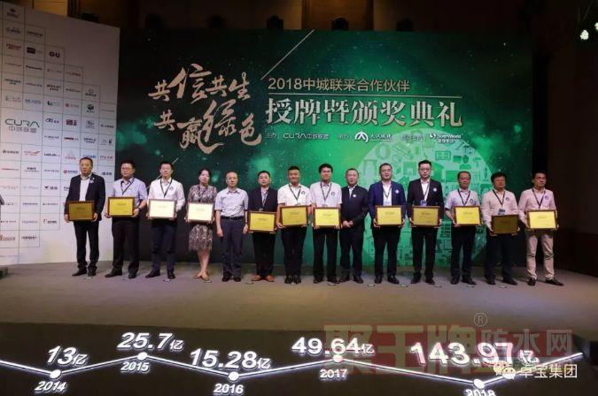 卓宝科技重大项目部总经理刘勇上台领奖(左三).png
