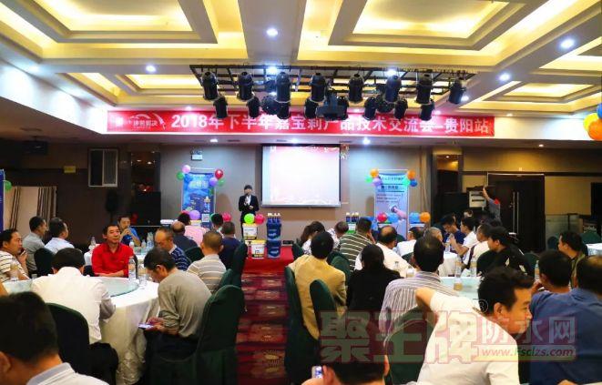 嘉宝莉防瓷美创业项目召开了招商会议贵州站.png