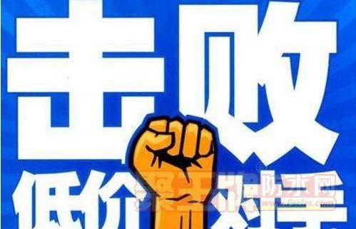 中国防水 低价竞争的危害 防水材料生产厂家的低价竞争伤人伤已!