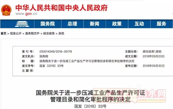 防水卷材最新政策:防水卷材继续保留生产许可证管理