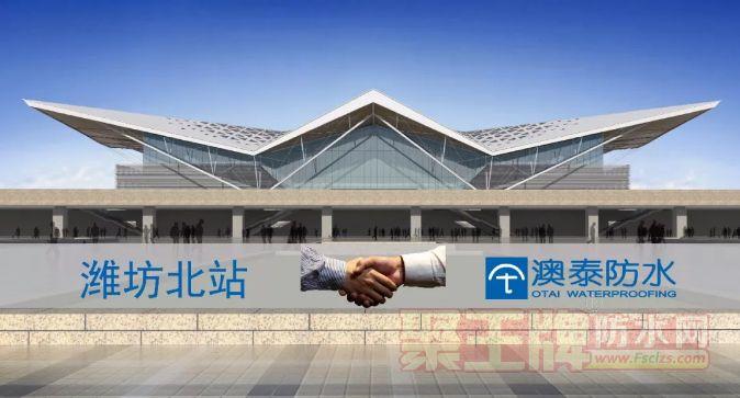 高铁防水工程 ▎助力潍坊高铁北站建设,澳泰防水与您同行