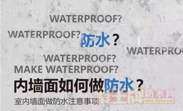 内墙做防水步骤 内墙面如何做防水?