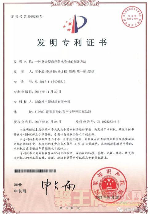王牌喜讯:湖南神宇公司获得发明专利证书.png