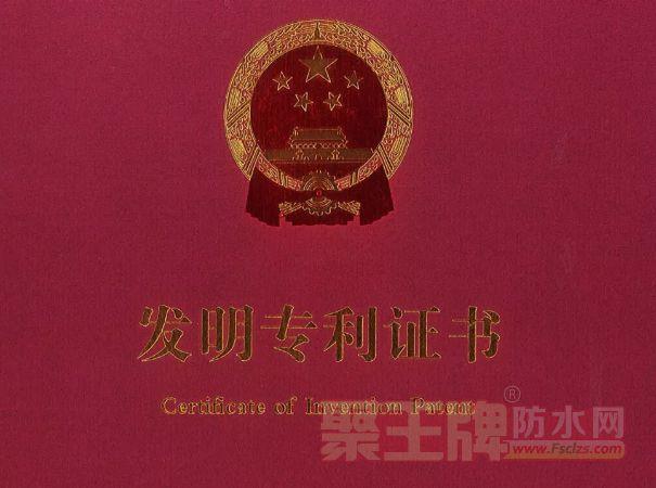 王牌喜讯:湖南神宇公司获得发明专利证书