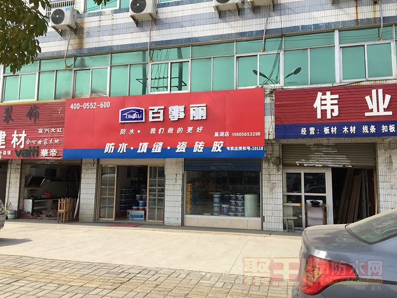 巢湖防水门店 百事丽巢湖防水门店