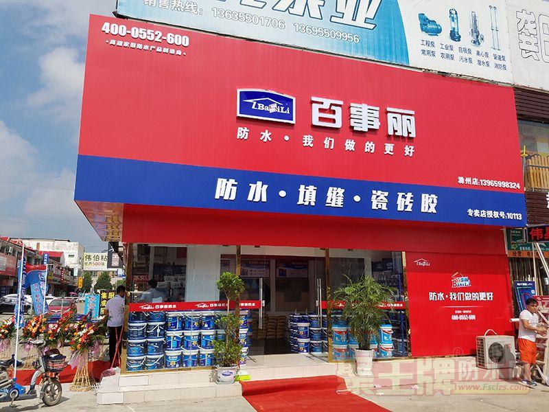 滁州防水材料店:滁州防水补漏找百事丽滁州防水店