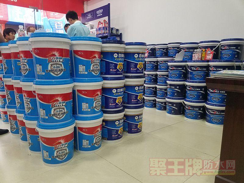 阜阳防水门店 百事丽防水阜阳专卖店