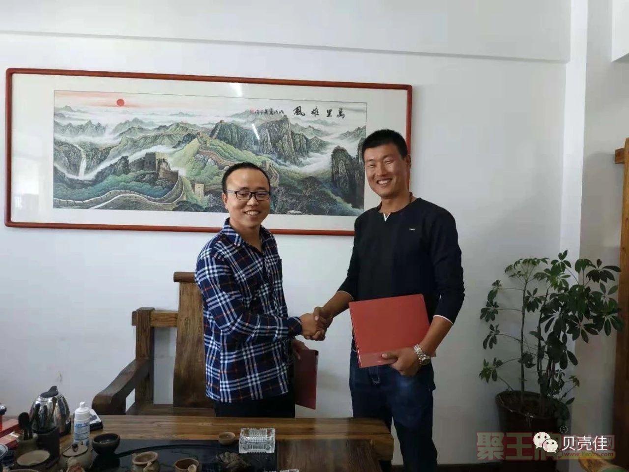 王牌喜报:祝贺莱西市邢帅帅先生成功加盟贝壳防水
