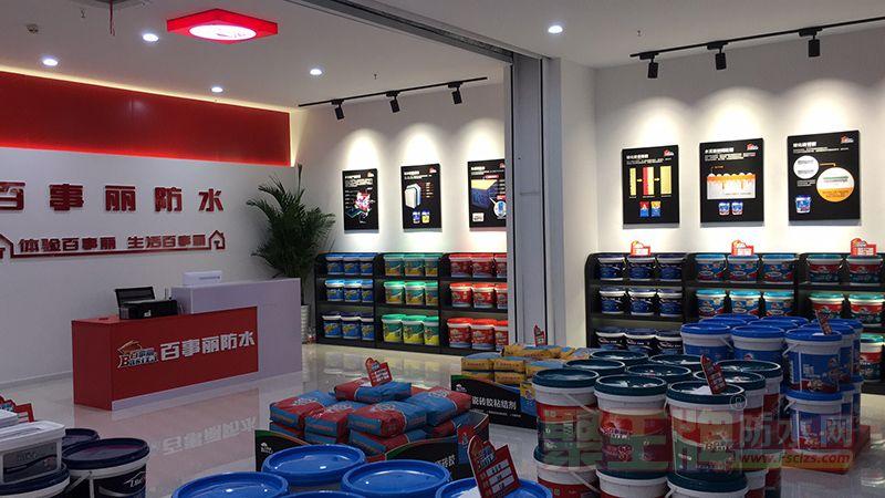 合肥防水门店:百事丽合肥防水材料门店