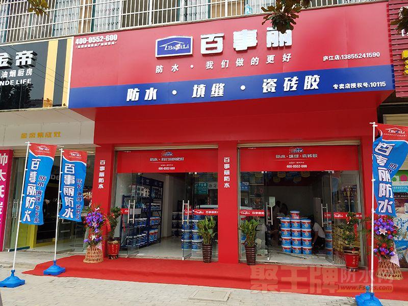 百事丽防水;安徽省合肥市庐江防水材料店