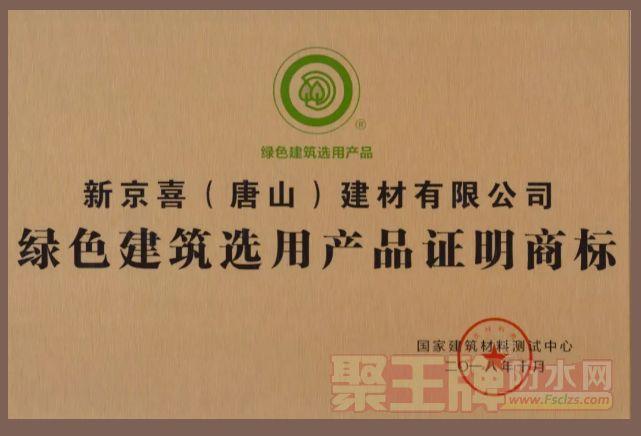 中国建筑节能协会绿色建材和部品分会成立.png