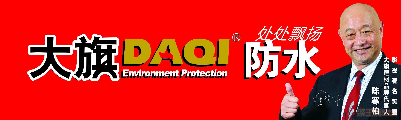 大旗防水:防水涂料行业,质量决定价格。