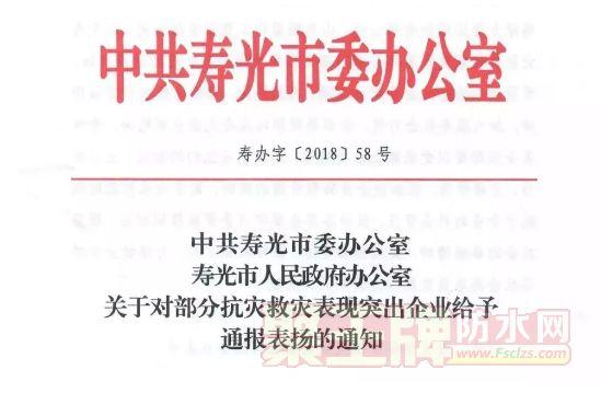 宇虹防水、宏源防水因在寿光抗洪救灾工作中表现突出获政府表彰!