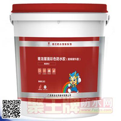 防水材料厂家青龙招商产品:屋面彩色防水胶(耐候装饰型)