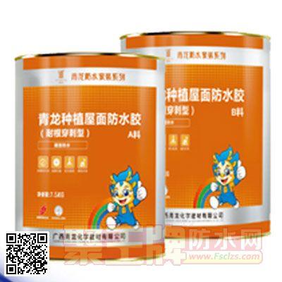 防水材料厂家青龙防水招商产品:植屋面防水胶(耐根穿刺型)