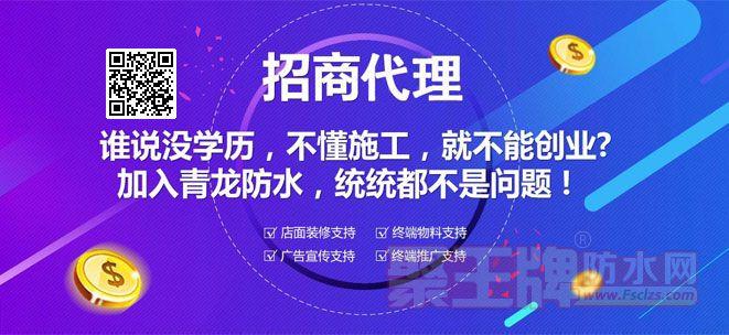 屋面防水材料品牌:青龙防水品牌