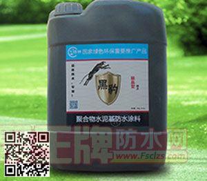佰林防水品牌防水招商加盟产品:密实防水剂、佰林密实防水剂