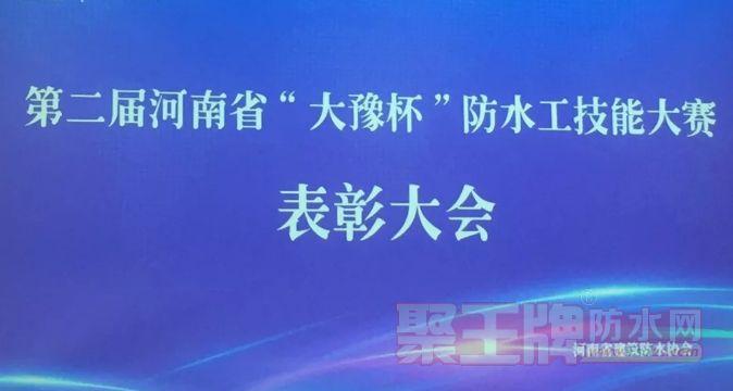 """宏睿防水在河南省第二届""""大豫杯""""防水工技能大赛中取得优异成绩.png"""