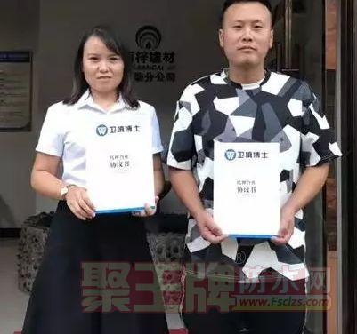 热烈祝贺卫生间回填材料品牌:回填博士云南红河签约成功