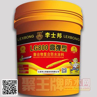 李士邦品牌防水招商加盟产品:LG800高弹型聚合物复合防水涂料
