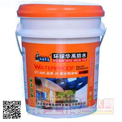 防水材料厂家环球华禹防水招商产品:环球华禹牌GT-900高弹JS聚合物涂料