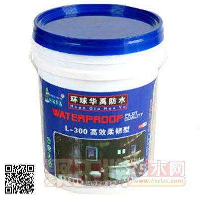 防水材料厂家环球华禹防水招商产品:环球华禹牌L-300高效柔韧型防水涂料