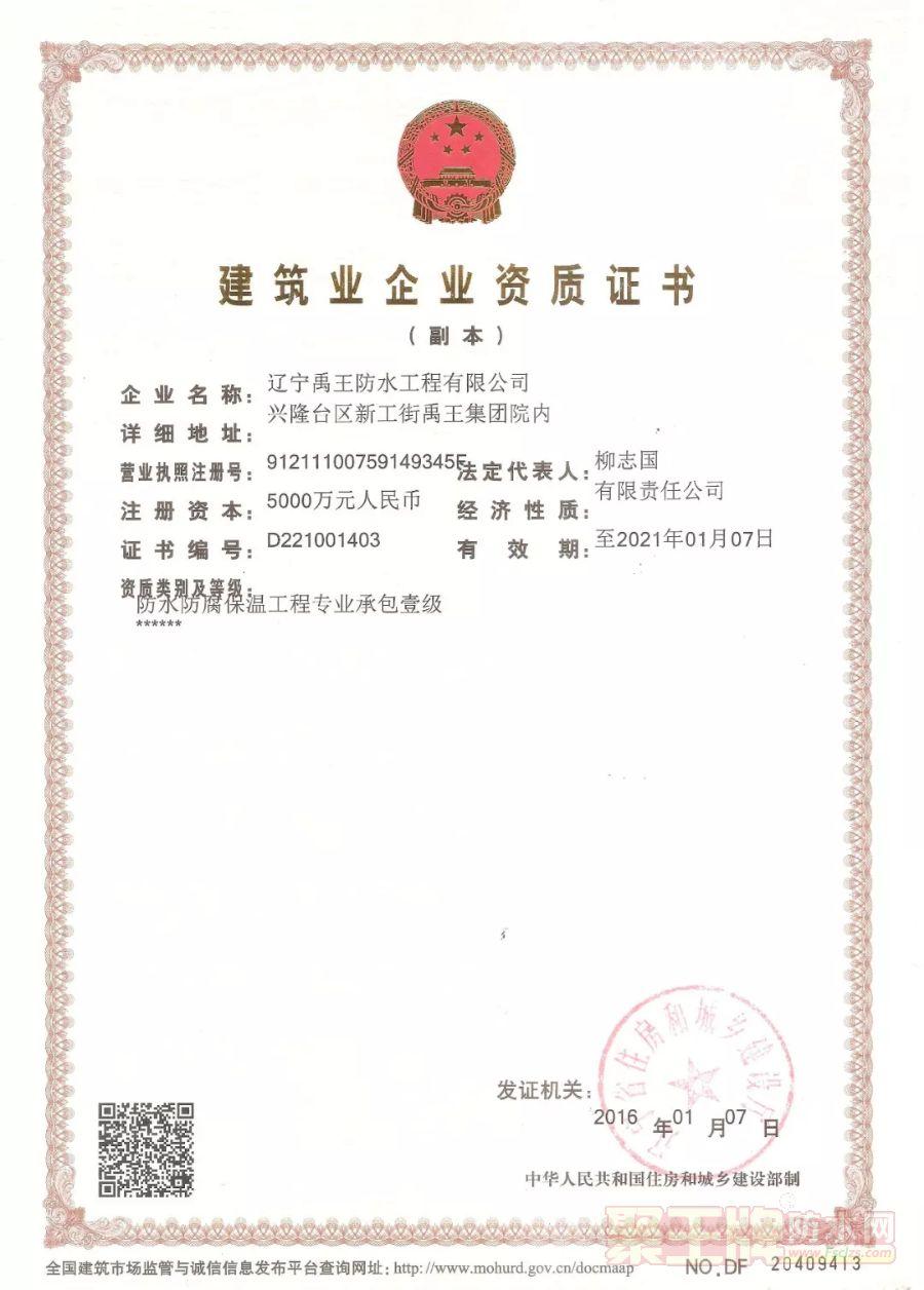 禹王防水:禹王集团入编《雄安新区建设选材名录》.png