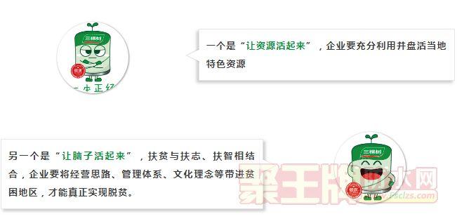"""三棵树荣膺""""首批美丽乡村建设最具影响力企业""""称号.png"""